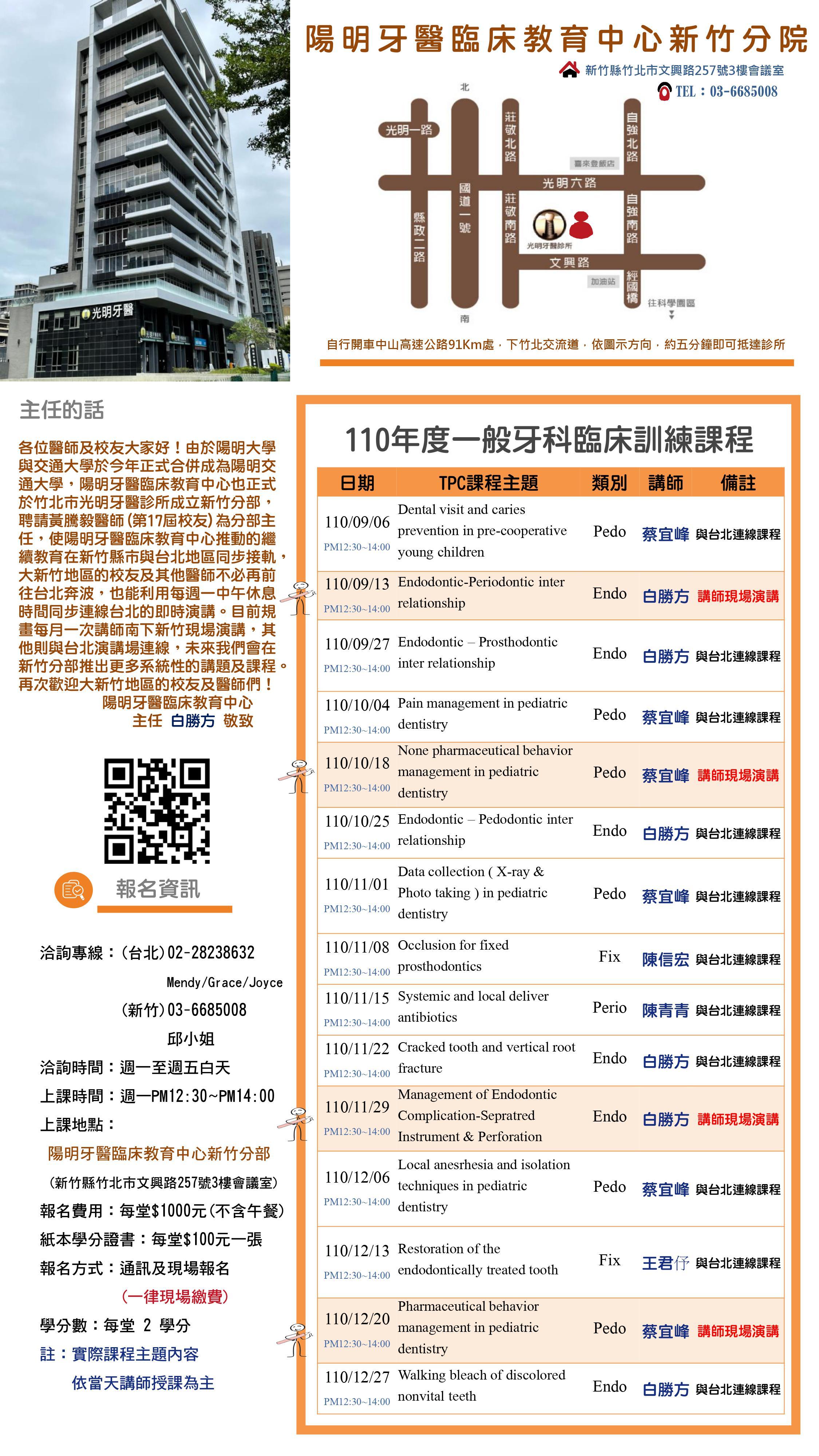 新竹分部-110年度TPC(第四季)報名表