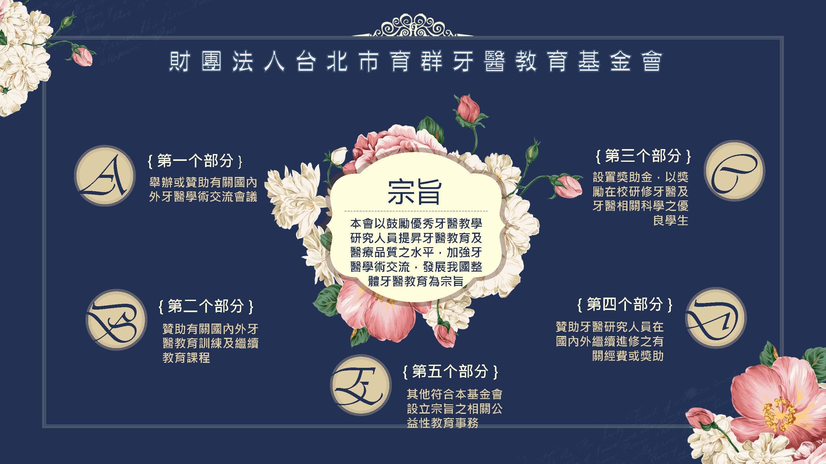 財團法人台北市育群牙醫教育基金會頒發獎助學金