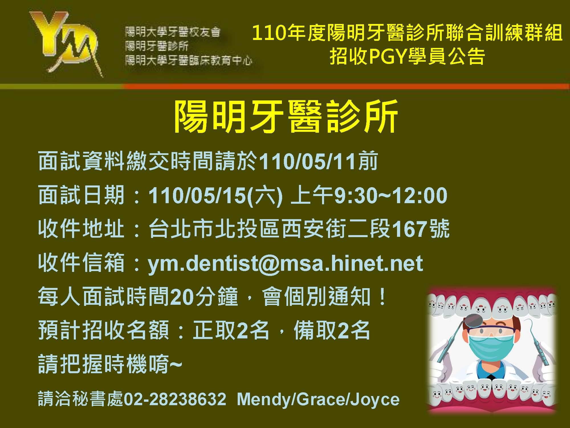 110年度陽明牙醫診所聯合訓練群組招收PGY學員公告