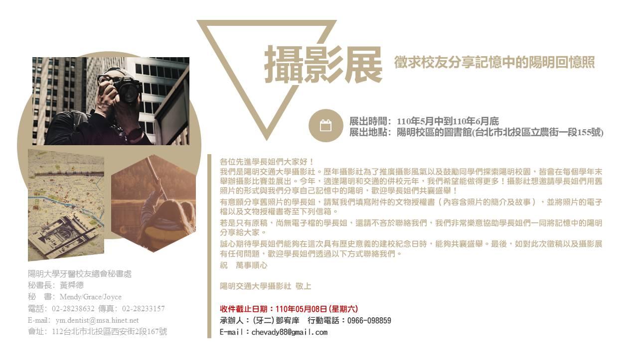 """📷陽明交通大學攝影展🎞<br>👉🏻徵求校友分享記憶中的陽明回憶照""""/></a></div><div class="""